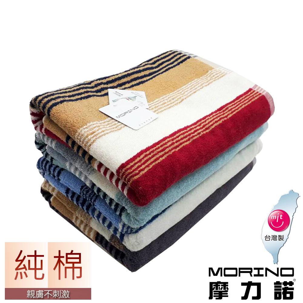 【MORINO摩力諾】彩條緹花浴巾【買一送一】
