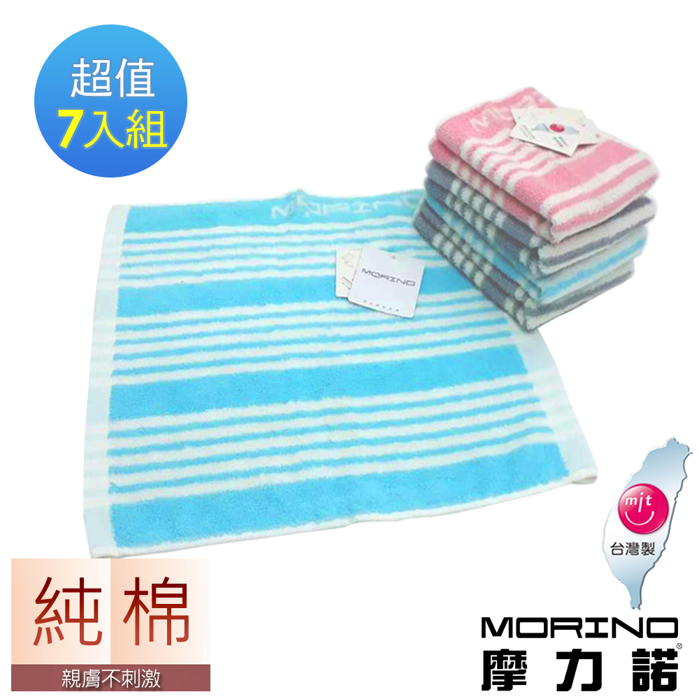 【MORINO摩力諾】色紗彩條方巾-7入組