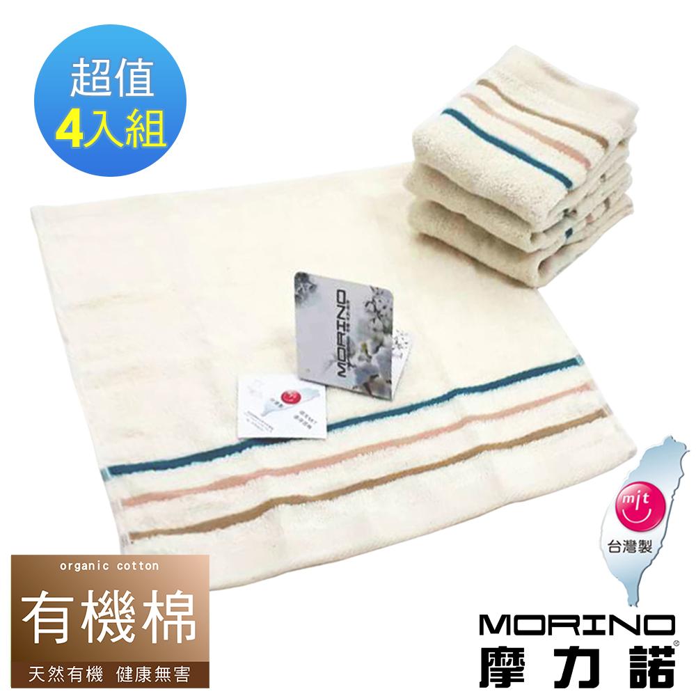 【MORINO摩力諾】有機棉三緞條方巾-4入組
