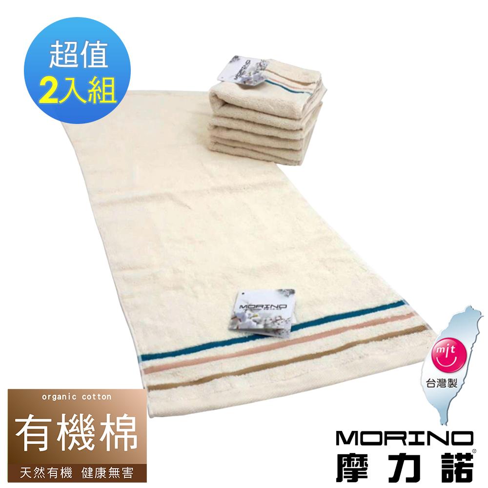 【MORINO摩力諾】有機棉三緞條毛巾-2入組