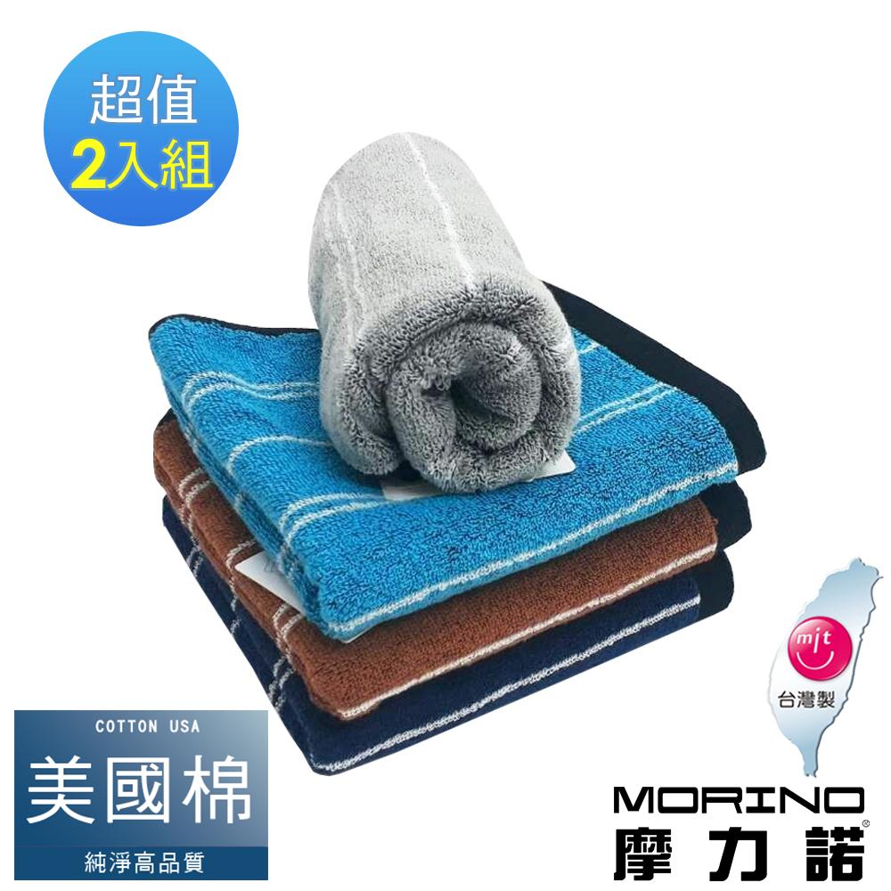 【MORINO摩力諾】美國棉前漂色紗條紋毛巾-2入組