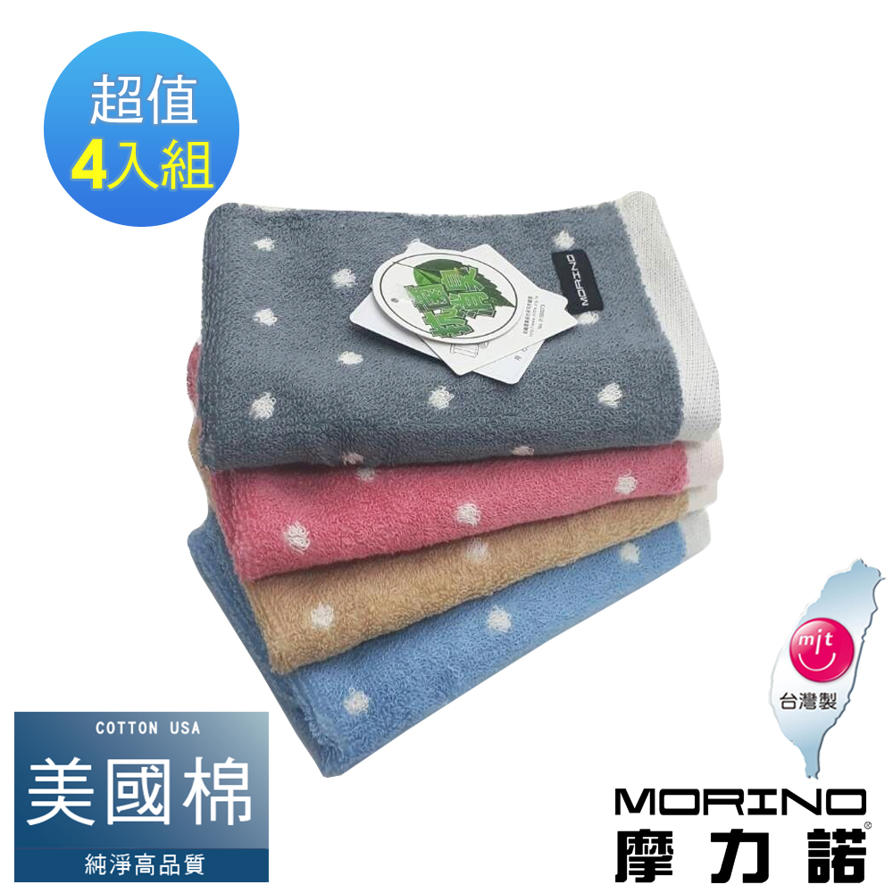 【MORINO摩力諾】美國棉圓點方巾-4入組