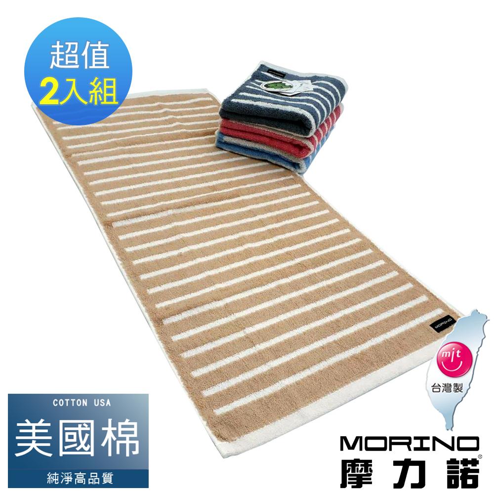 【MORINO摩力諾】美國棉橫紋毛巾-2入組