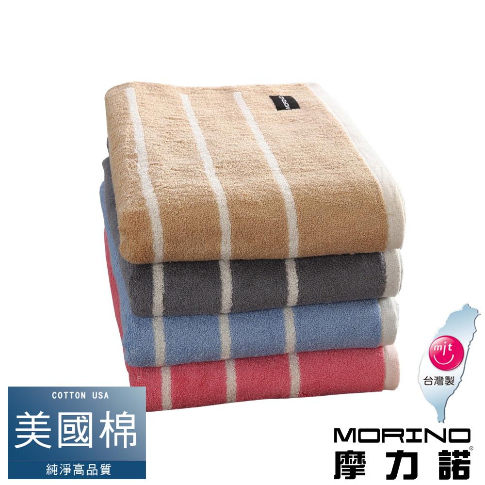 【MORINO摩力諾】美國棉橫紋浴巾