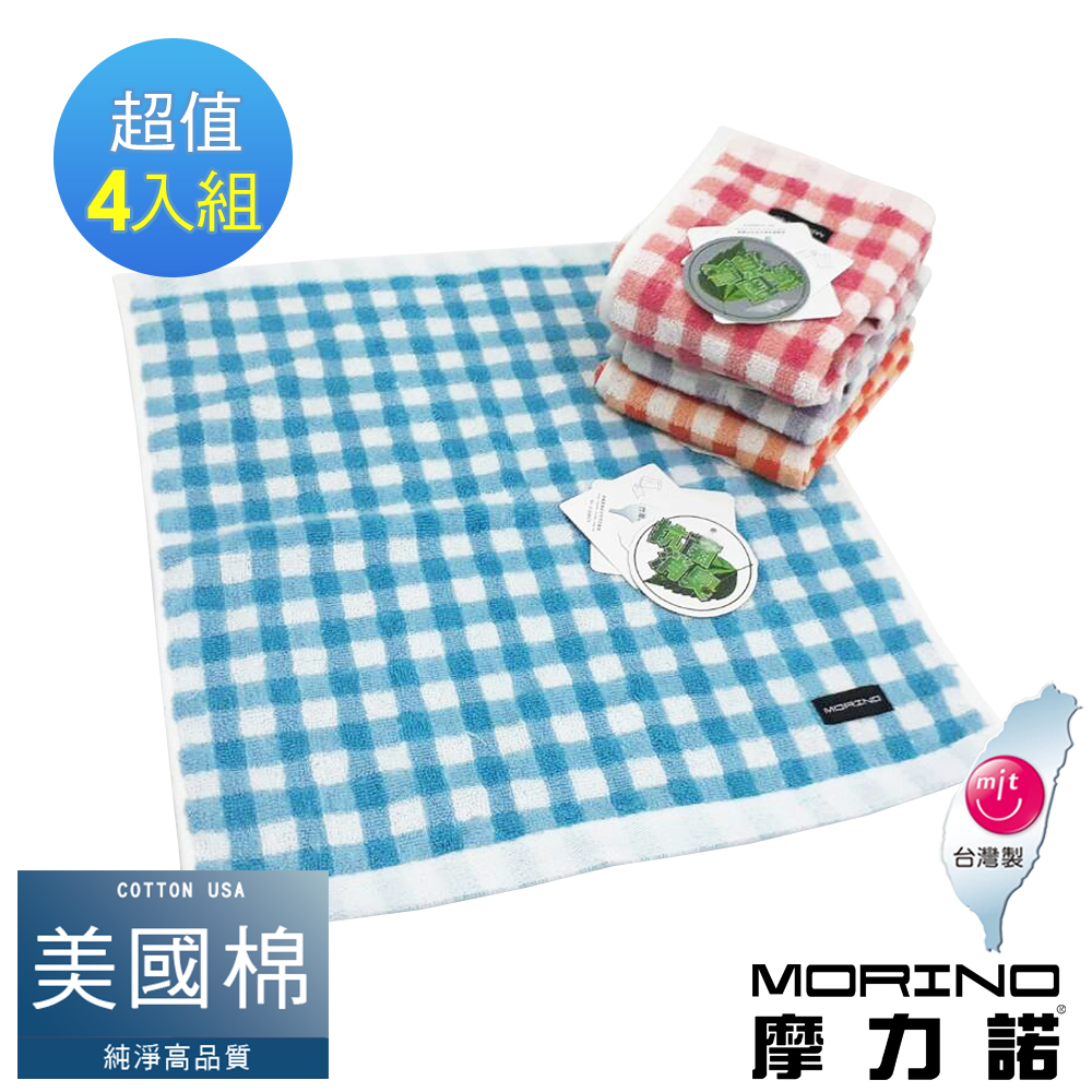 【MORINO摩力諾】美國棉方格漸層方巾-4入組