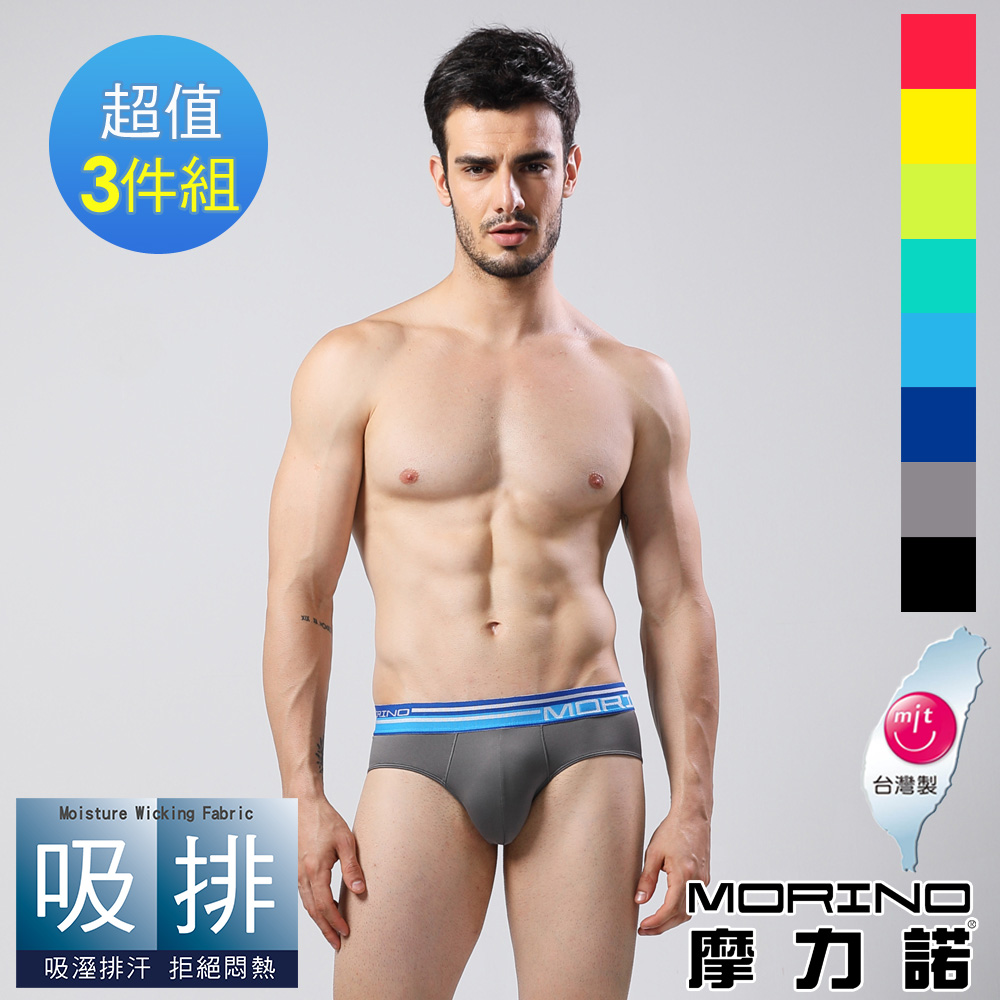 【MORINO摩力諾】素色經典三角褲-3件組(混搭色)