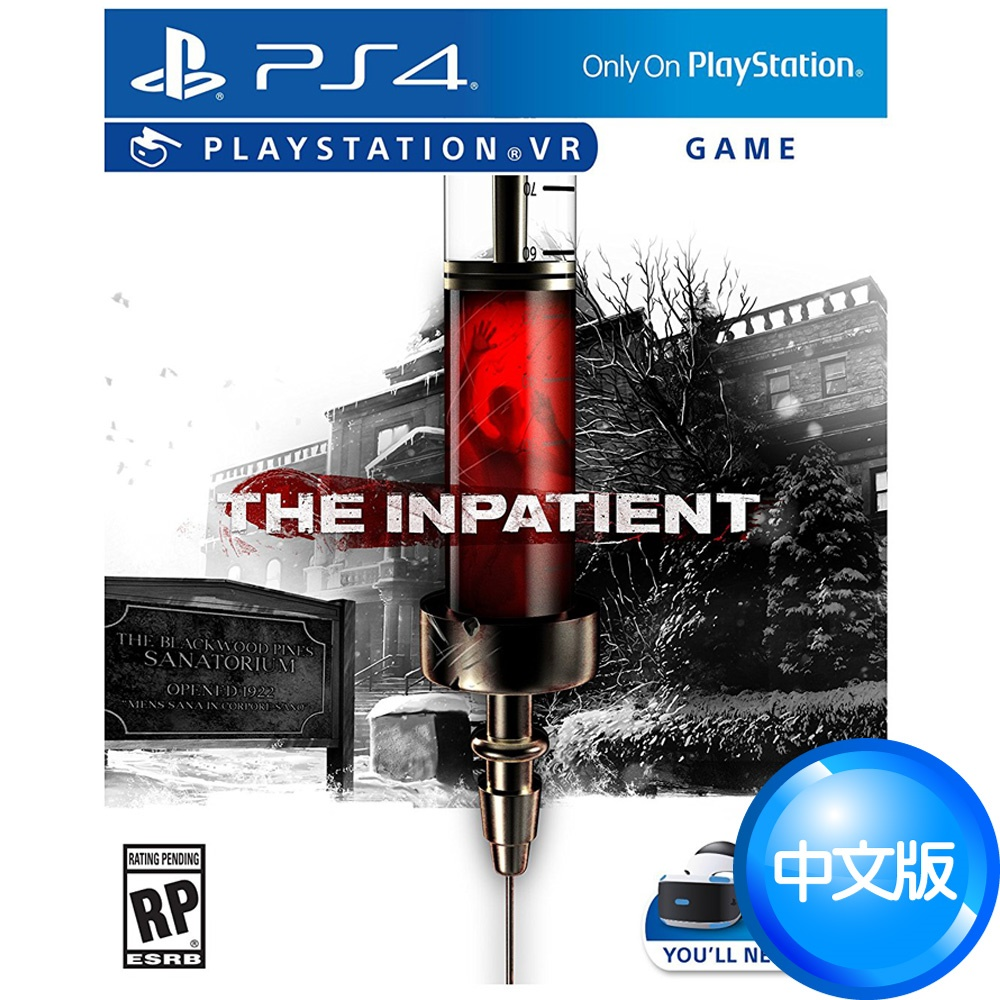 PS4 VR專用遊戲 絕命患者 The Inpatient-中文版加送愛心小杯墊乙入