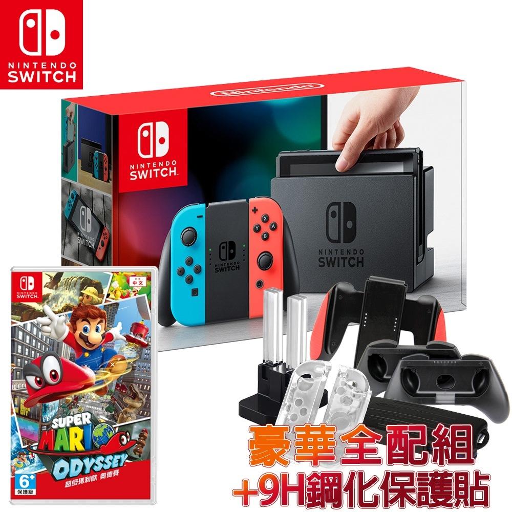 任天堂Switch主機電光藍&紅+超級瑪利歐奧德賽(台灣公司貨)+豪華全配組+Siren Switch 9H保護貼WL-PFNS01