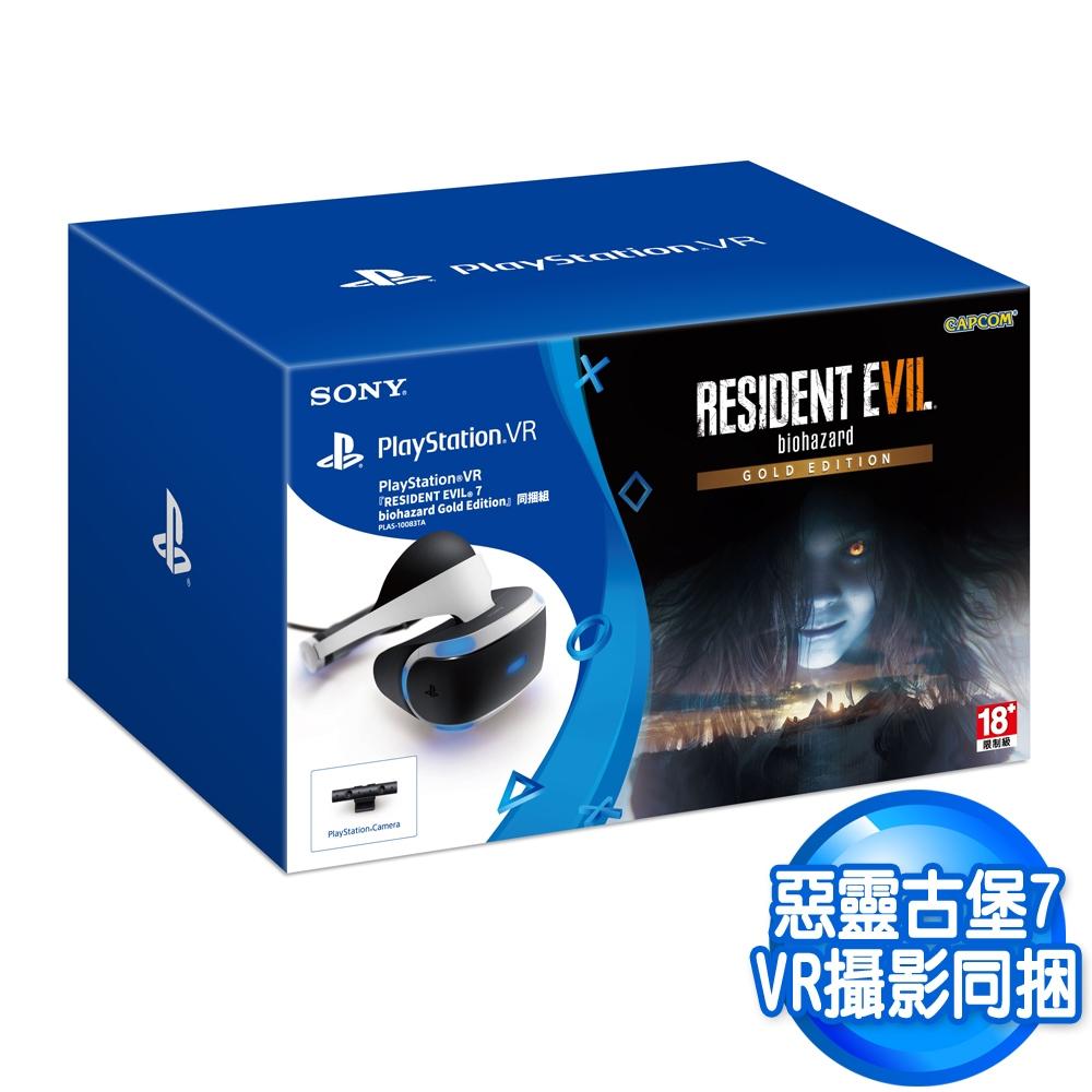 【降價↘】PS VR 惡靈古堡7:生化危機 黃金版 攝影機同捆組-加送MOVE黑'色果凍套2入