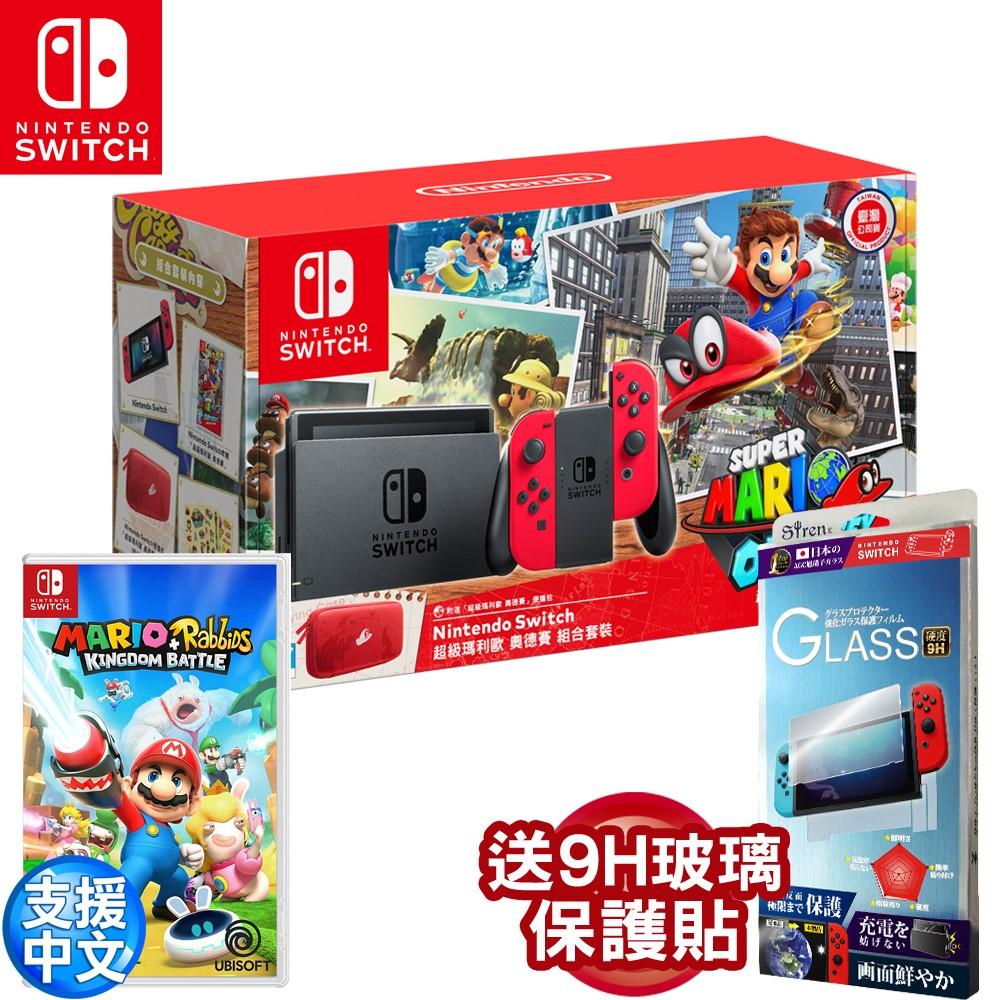任天堂Switch超級瑪利歐奧德賽同捆主機+瘋狂兔子王國之戰-英版(支援中文) 送Siren9H玻璃貼