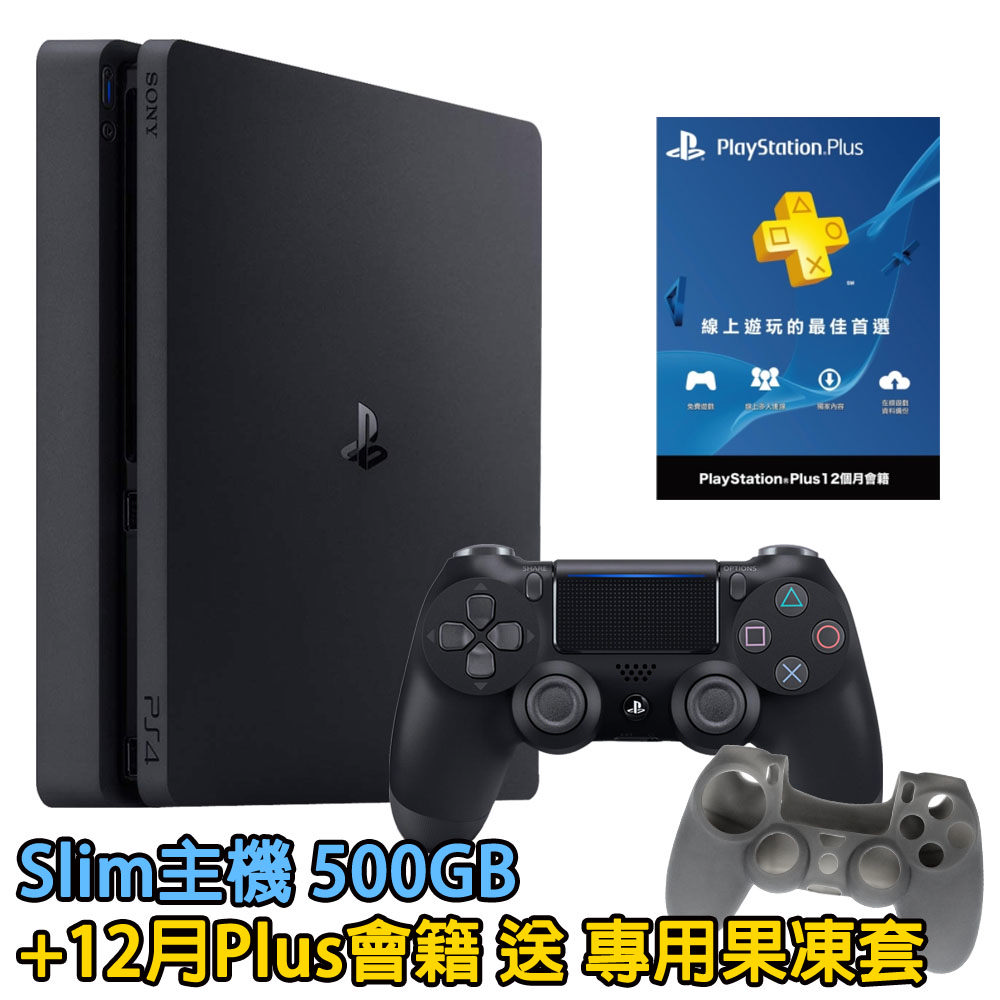 PS4 Slim主機500GB黑+12月Plus會籍-專 送 專用果凍套-黑