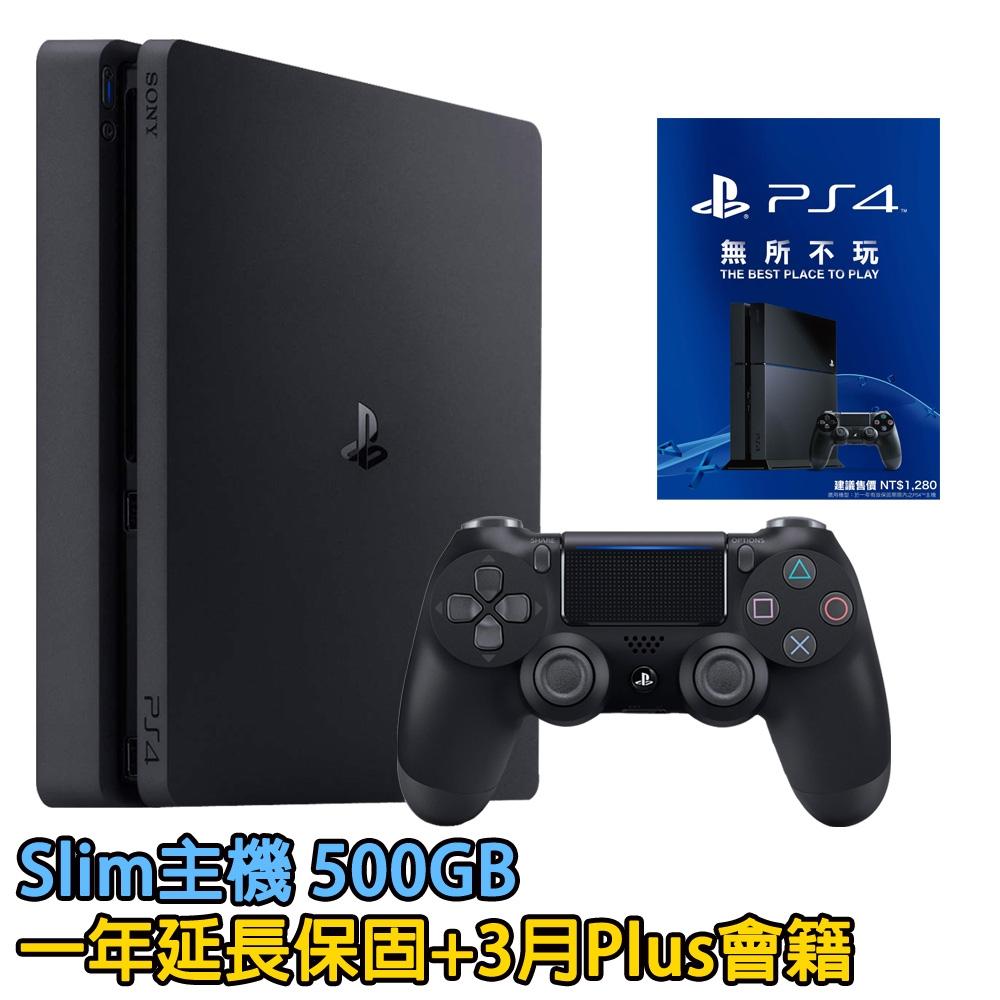 PS4 Slim主機 500GB黑+一年延長保固卡-專+3月Plus會籍-專
