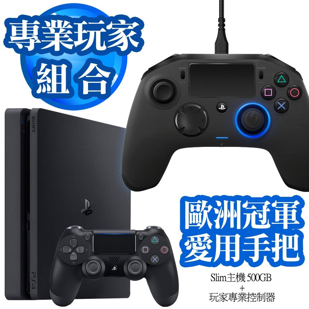 PS4 Slim主機 500GB黑 +P4/PC REVOLUTION玩家專業控制器-SLEH-00446