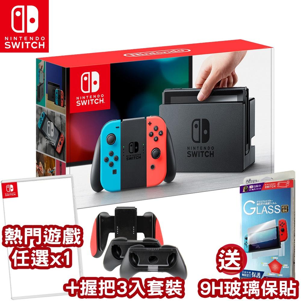 【限時優惠】任天堂Switch電光藍&紅+遊戲任選+Joy-Con手把/握把3入套裝(013)--送switch保貼(PFNS01)