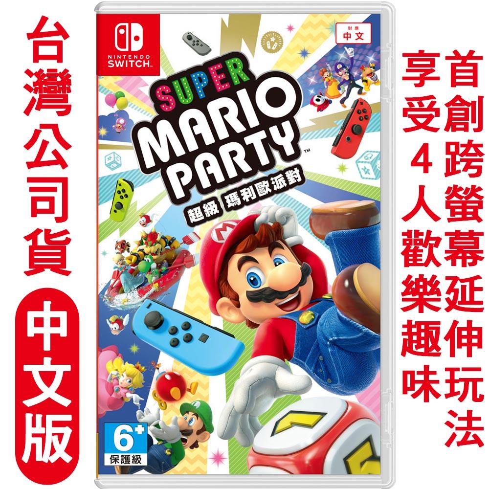 【送35週年磁貼】任天堂Switch 超級瑪利歐派對