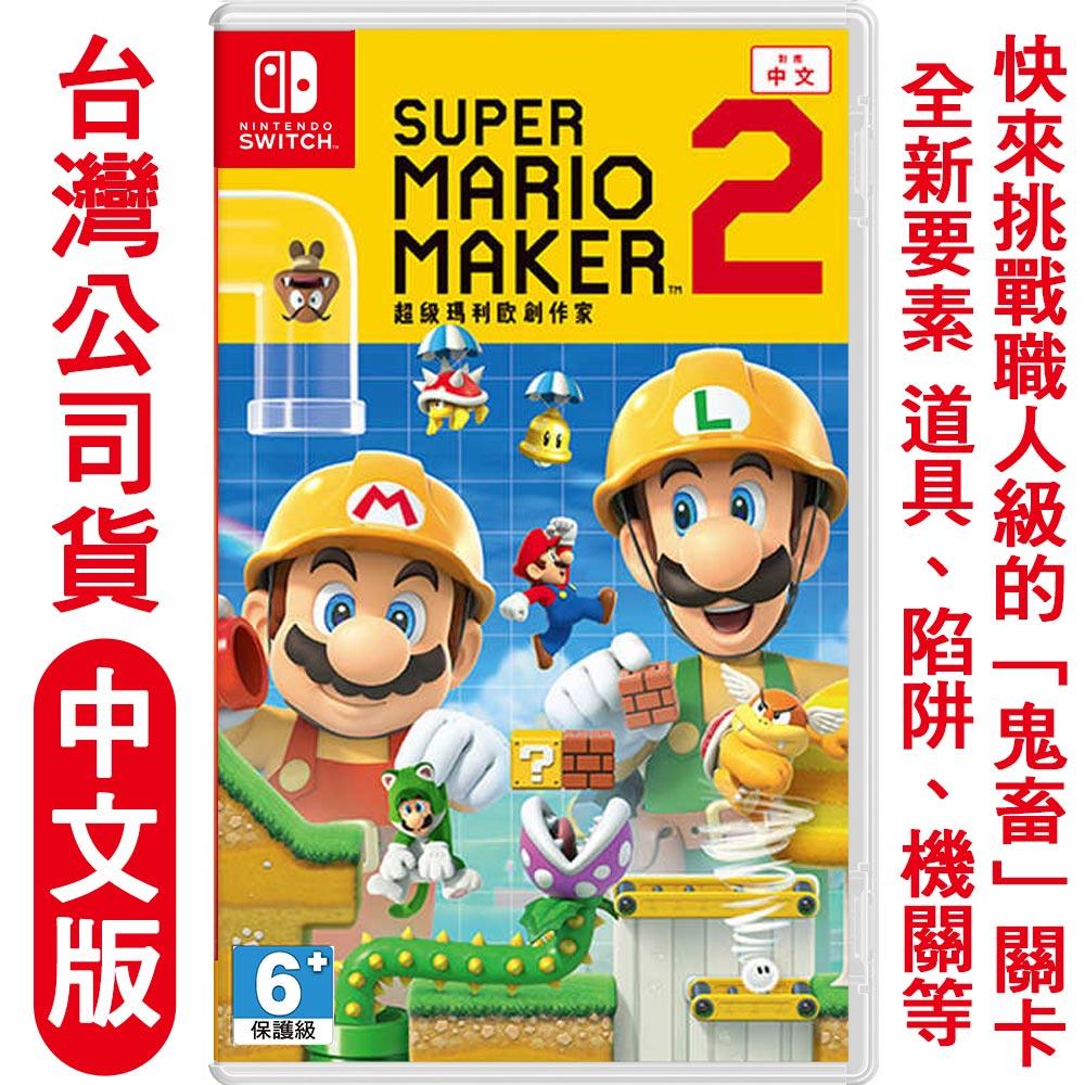 【送35週年磁貼】任天堂 Switch 超級瑪利歐創作家2 (Super Mario Maker2)–中文版