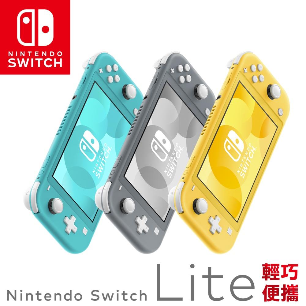 任天堂 Nintendo Switch Lite 主機(台灣公司貨)