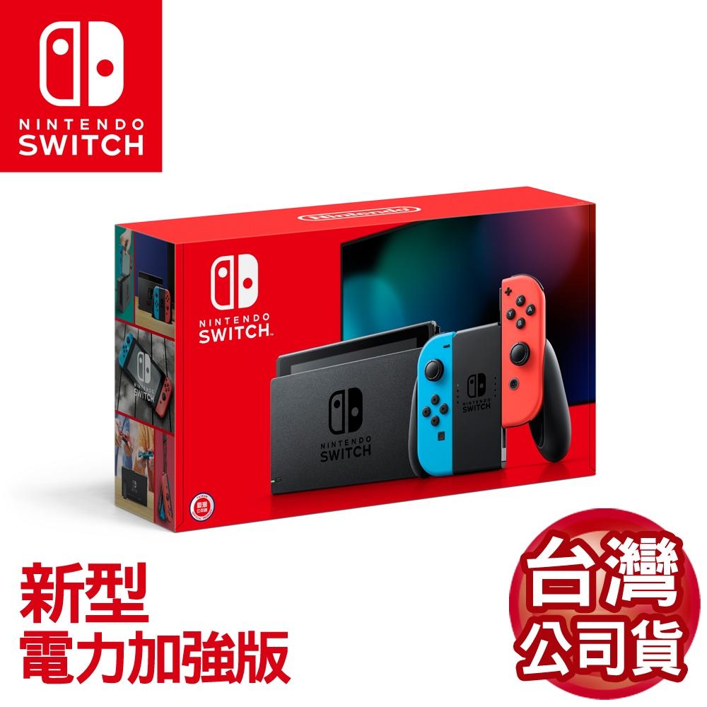 【新型主機】任天堂 Nintendo Switch新型電力加強版主機 電光紅&電光藍 (台灣公司貨)