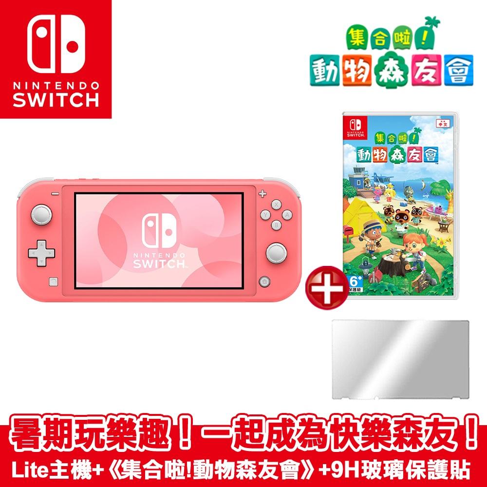 任天堂 Switch Lite 主機-珊瑚色+動物森友會-中文版+Srien Lite 玻璃貼+特典*1(隨機)