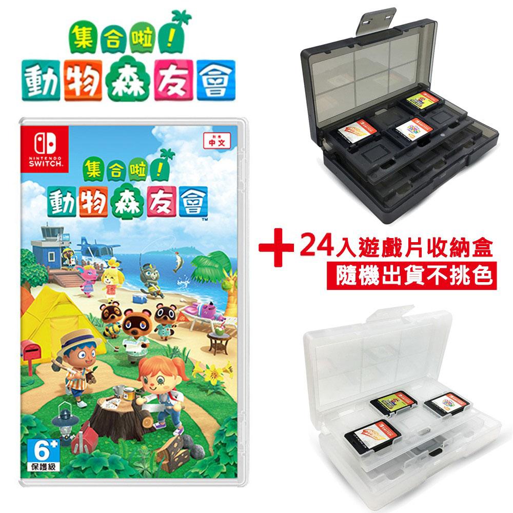 任天堂 Switch 集合啦!動物森友會-中文版+任天堂專屬 遊戲片/記憶卡24入收納盒乙入(顏色隨機)