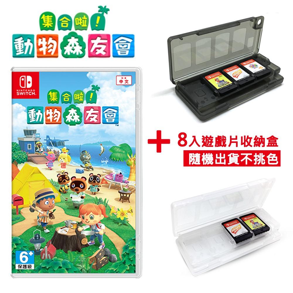 任天堂 Switch 集合啦!動物森友會-中文版+任天堂專屬 遊戲片/記憶卡8入收納盒乙入(顏色隨機)