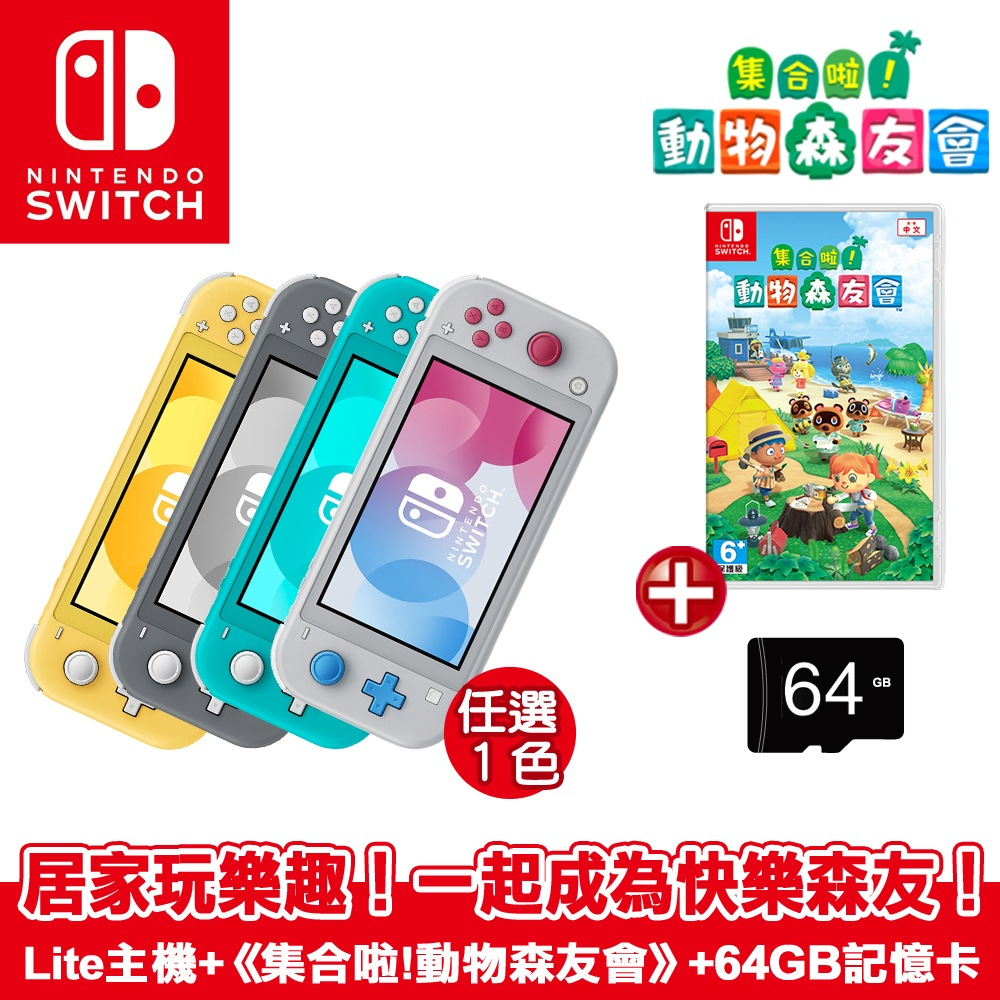 【現貨】任天堂 Switch Lite 主機(台灣公司貨) + 集合啦!動物森友會–中文版+64G記憶卡