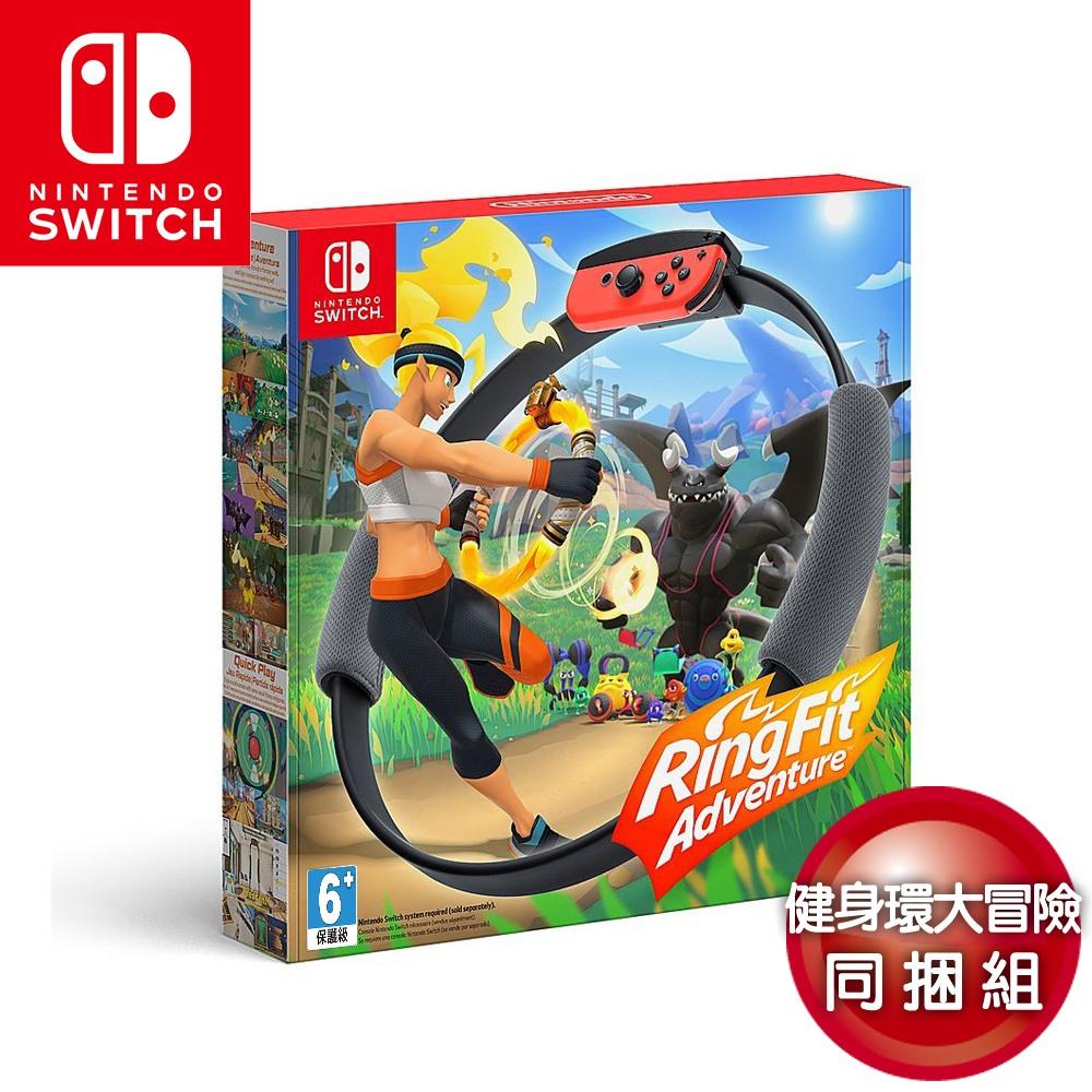 Switch 健身環大冒險同捆組+遊戲任選*1-贈隨機特典*1