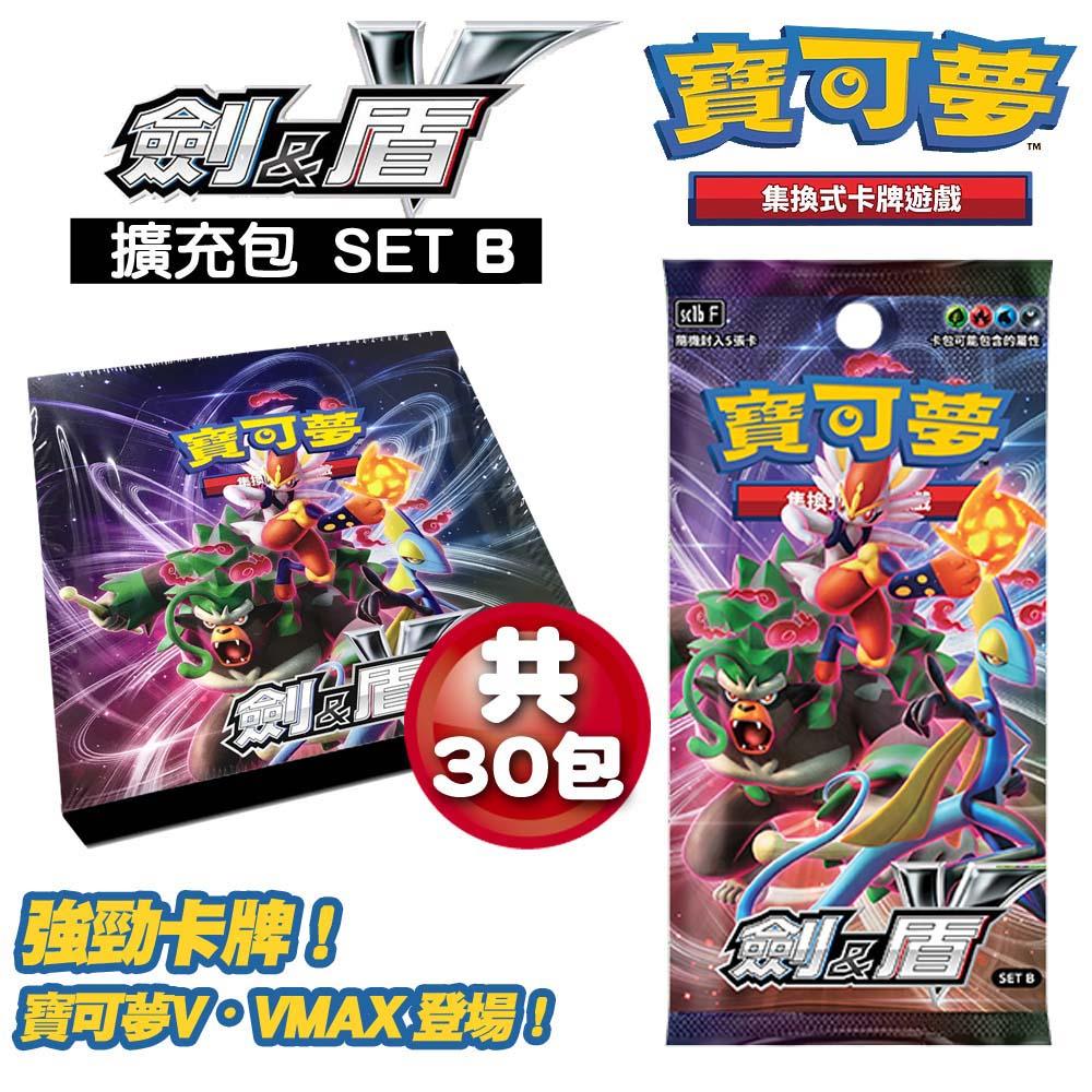 寶可夢集換式卡牌遊戲 劍&盾 擴充包 SET B (30包)-SC1b