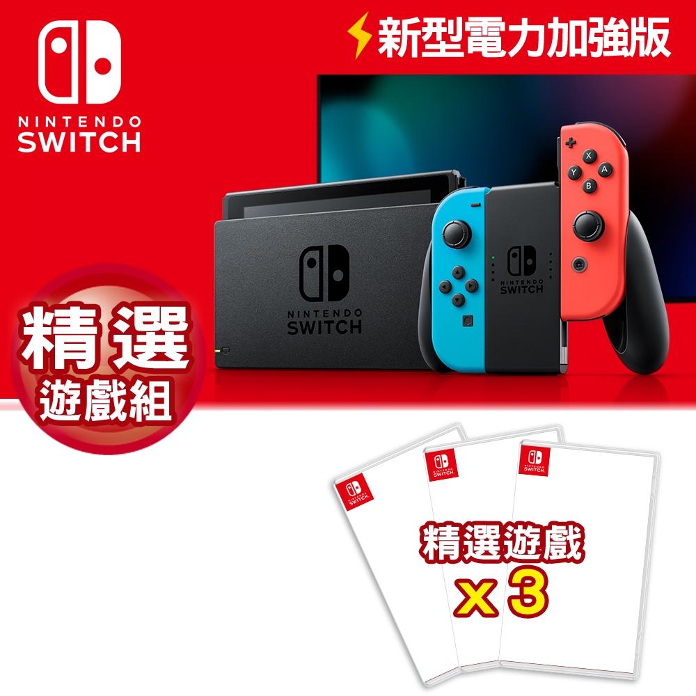 【現貨】任天堂Switch電力加強版主機紅藍+派對+2片遊戲組合