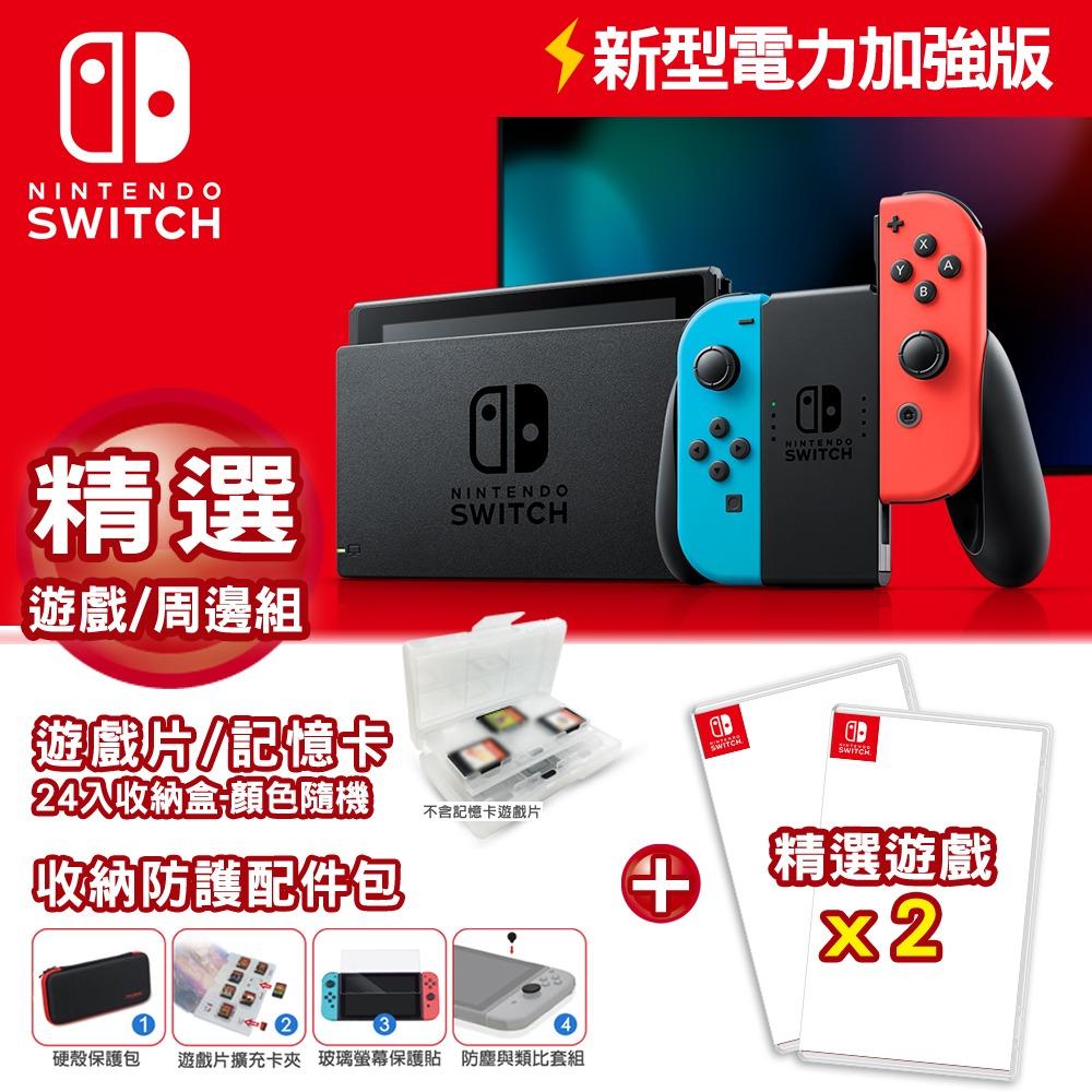 【現貨】任天堂 Switch 加強版主機 紅&藍+2片遊戲組合+收納防護配件包TNS874+24入收納盒(隨機)