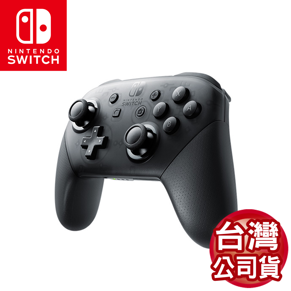 任天堂 Switch Pro無線震動控制器(台灣公司貨)