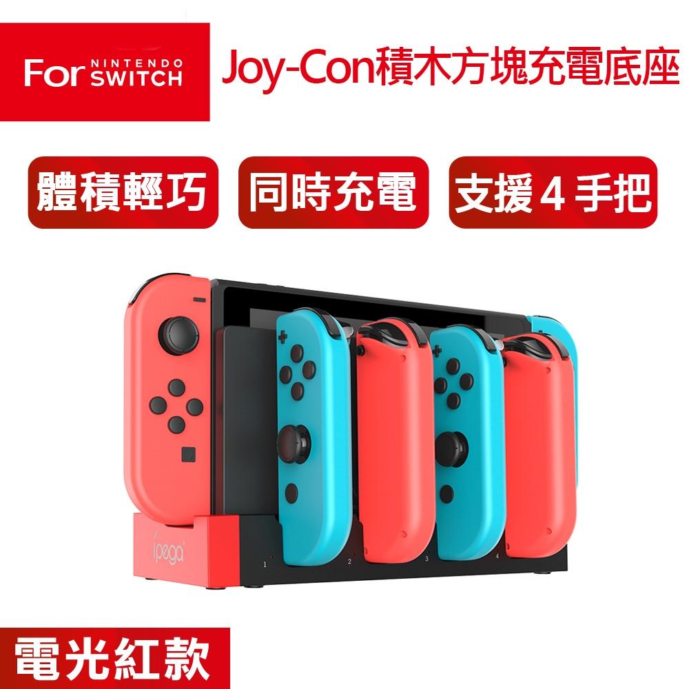 任天堂NS Switch Joy-Con 四手把 積木造型充電底座-電光紅款(PG-9186)