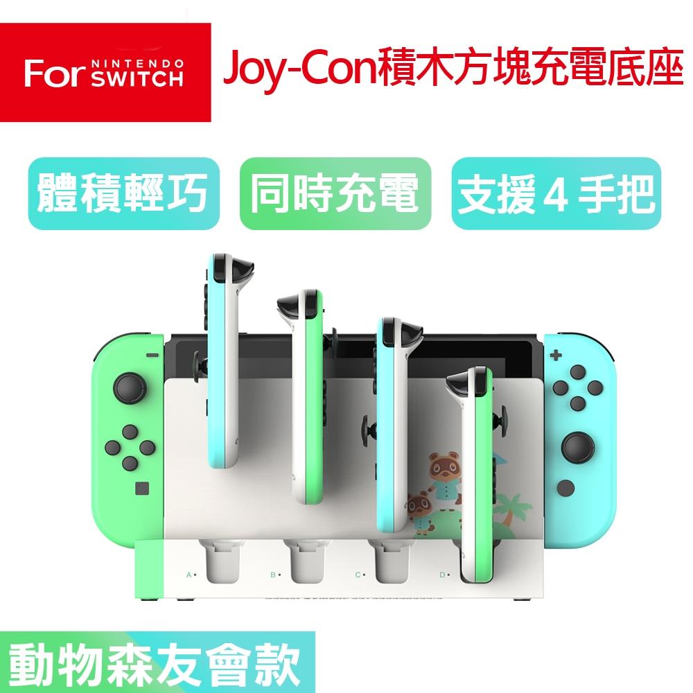 任天堂NS Switch Joy-Con 四手把 積木造型充電底座-動物森友會款(PG-9186A)