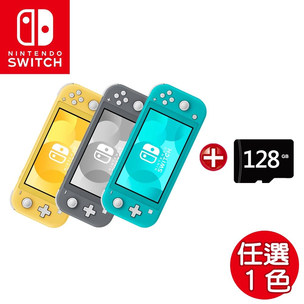 任天堂 Nintendo Switch Lite 主機(台灣公司貨)+128G記憶卡