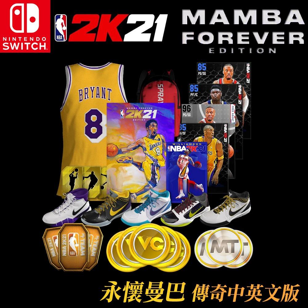 任天堂NS Switch NBA 2K21 (Mamba Forever Edition)-永懷曼巴傳奇中英文版