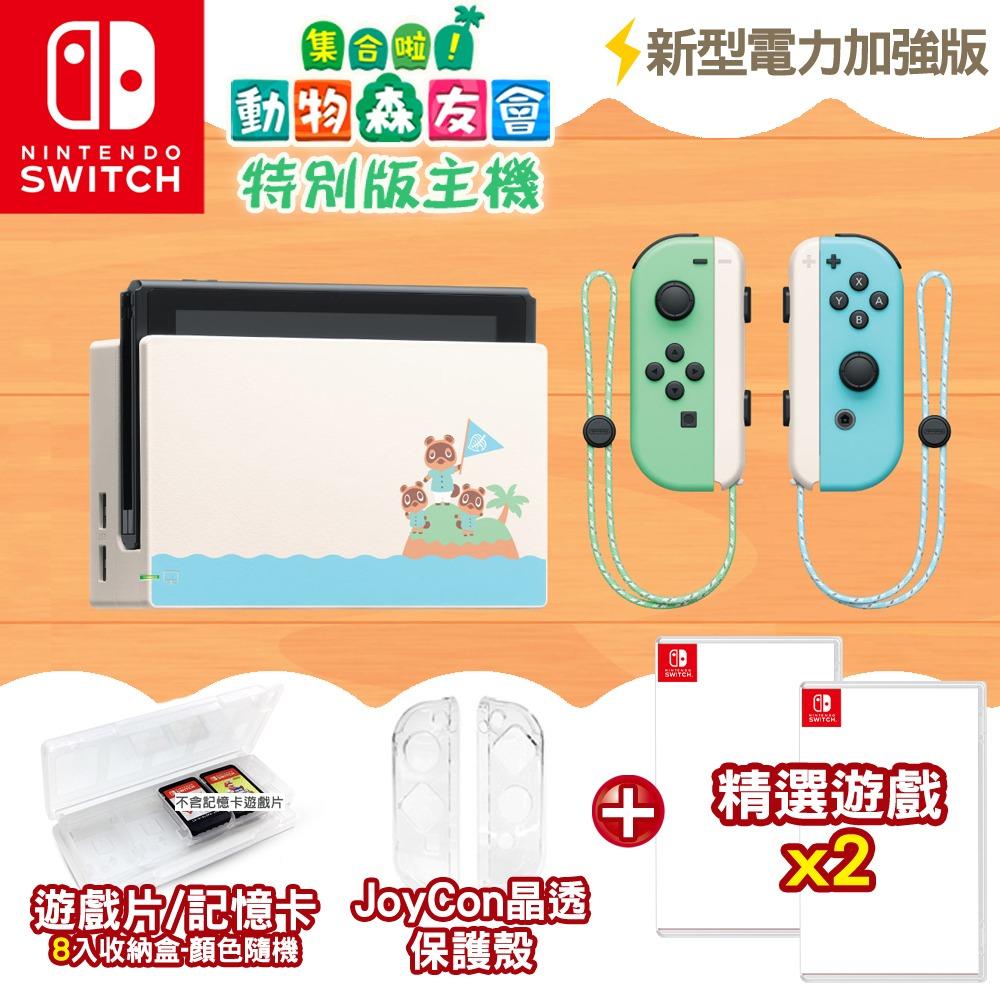 任天堂Switch動森機+遊戲任選*2+Joy-Con晶透保護殼+記憶卡8入收納盒(顏色隨機)