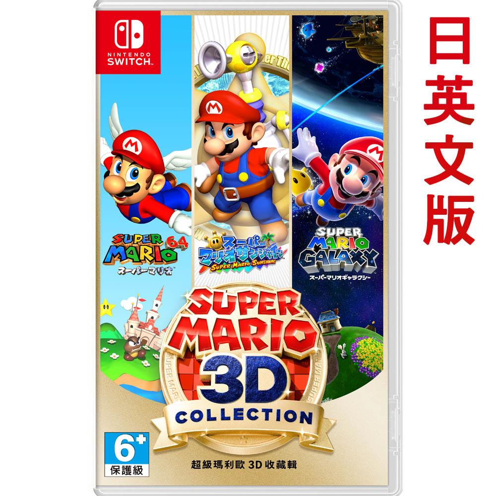 【預購】任天堂NS Switch 超級瑪利歐3D 收藏輯(送可愛授權風扇F08)-日英文合版