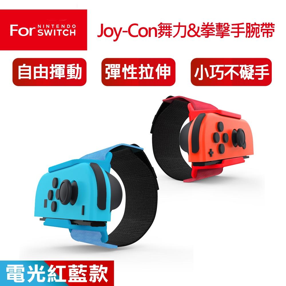 任天堂NS Switch Joy-Con 舞力全開 拳擊揮動 手腕帶(TNS-0103)