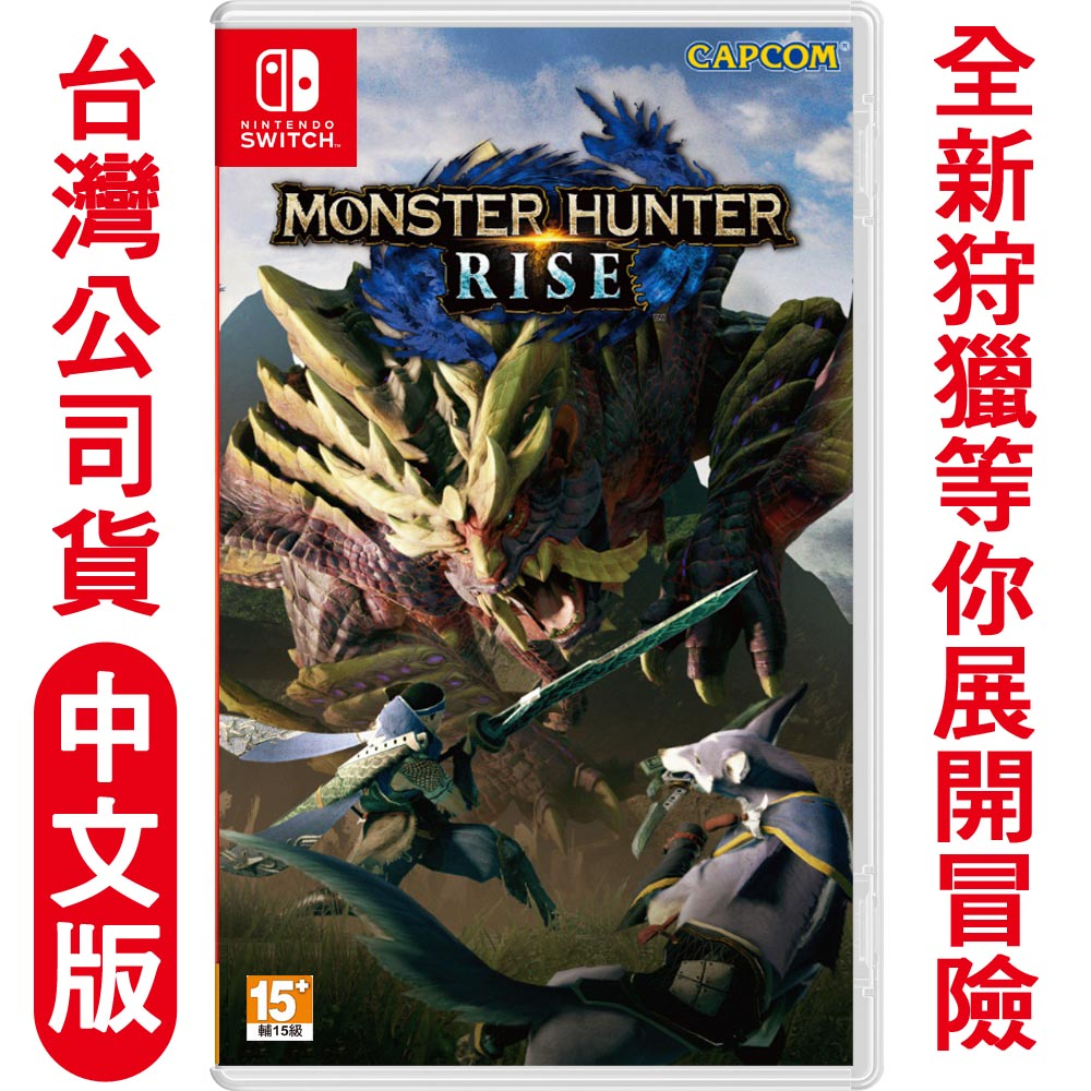 任天堂NS Switch 魔物獵人 崛起 (MONSTER HUNTER RISE)-中文版