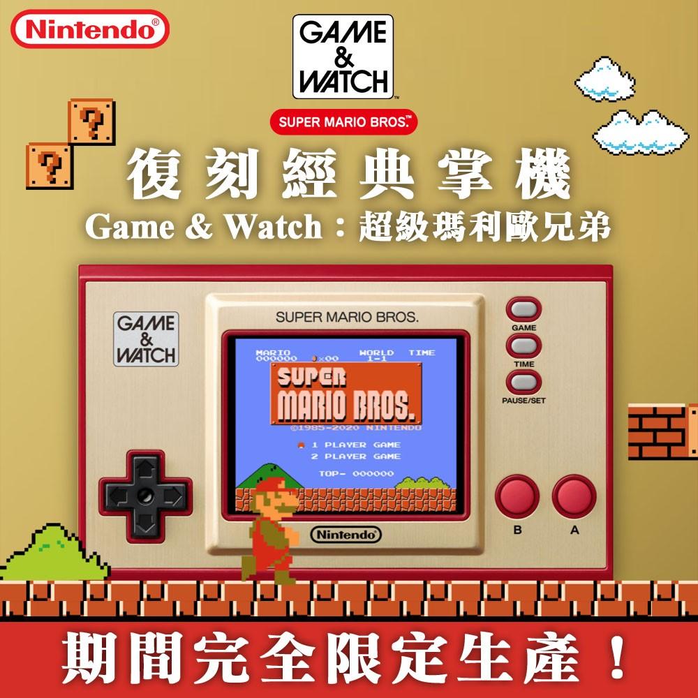 【預購】任天堂 復古經典掌機 Game & Watch:超級瑪利歐兄弟(台灣公司貨)