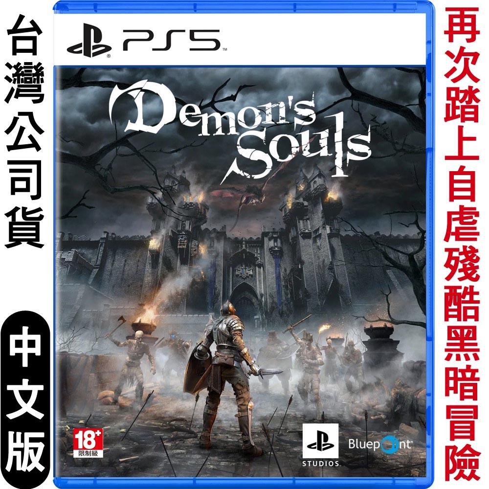 PS5 惡魔靈魂 重製版 Demon's Souls-中文版