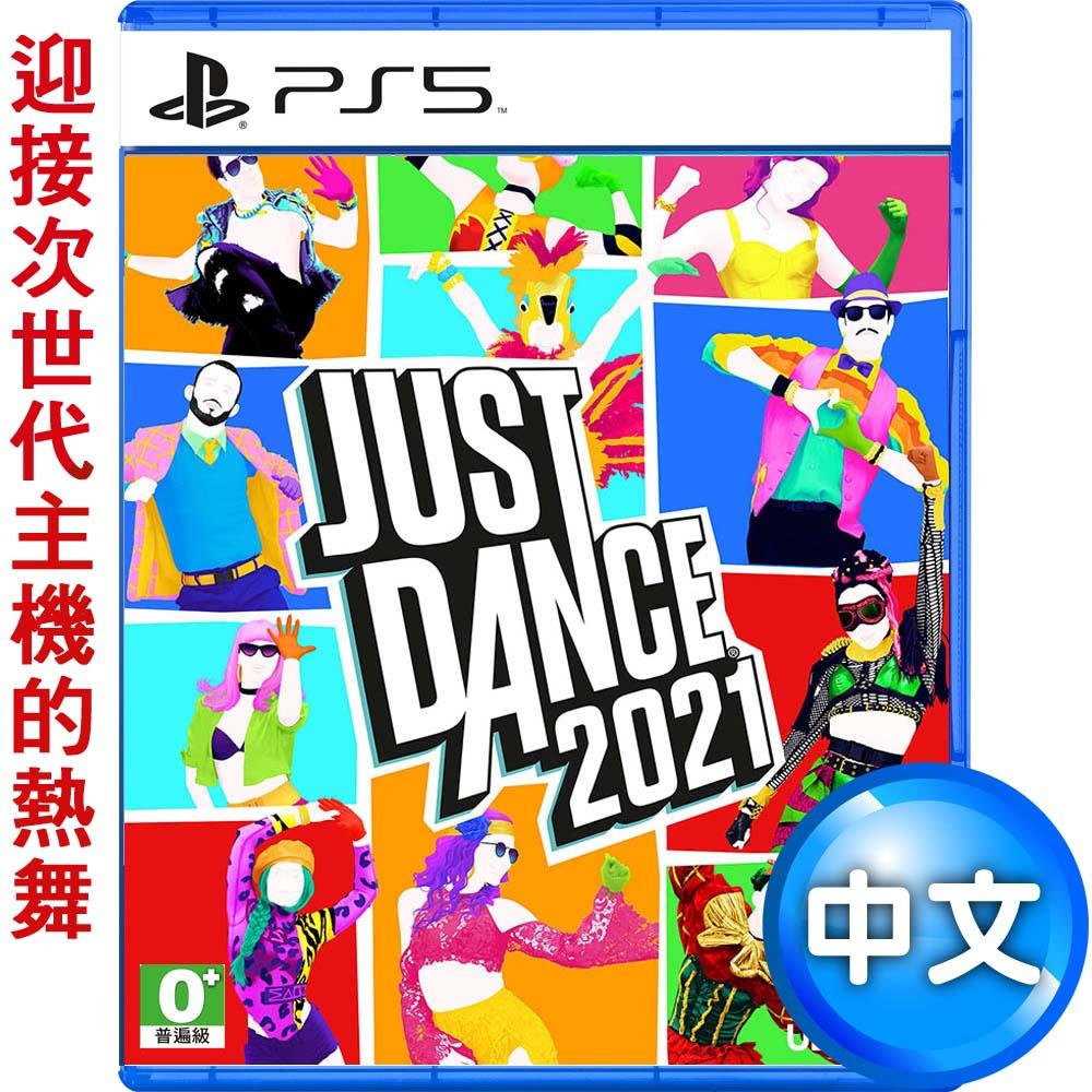 PS5 Just Dance 舞力全開 2021-中文版