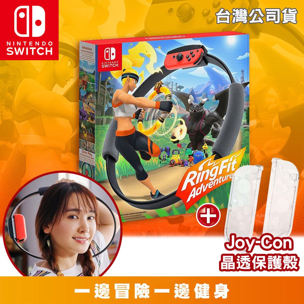 任天堂 Switch 健身環大冒險+Joy-Con 水晶殼