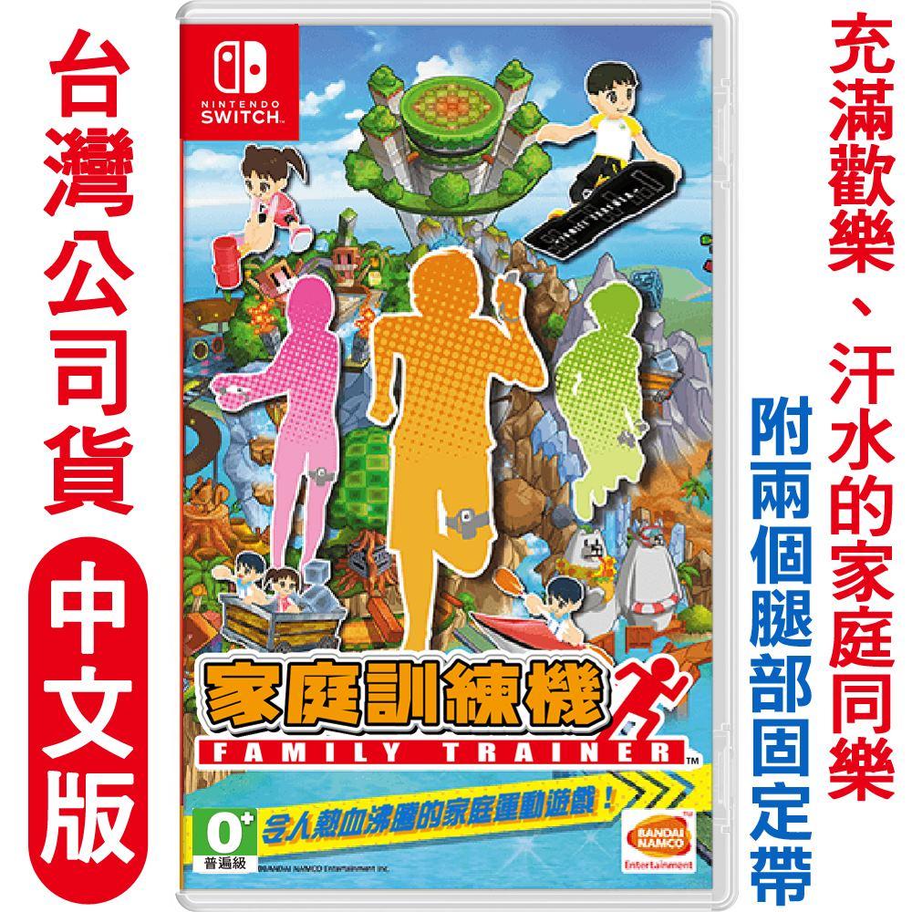 【預購】任天堂NS Switch 家庭訓練機 腿部固定帶同梱組-中文版