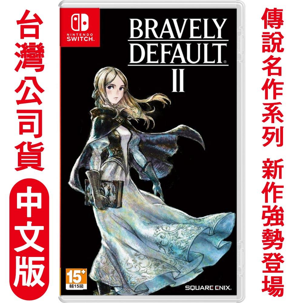 任天堂NS Switch BRAVELY DEFAULT II (勇氣默示錄2)-中文版