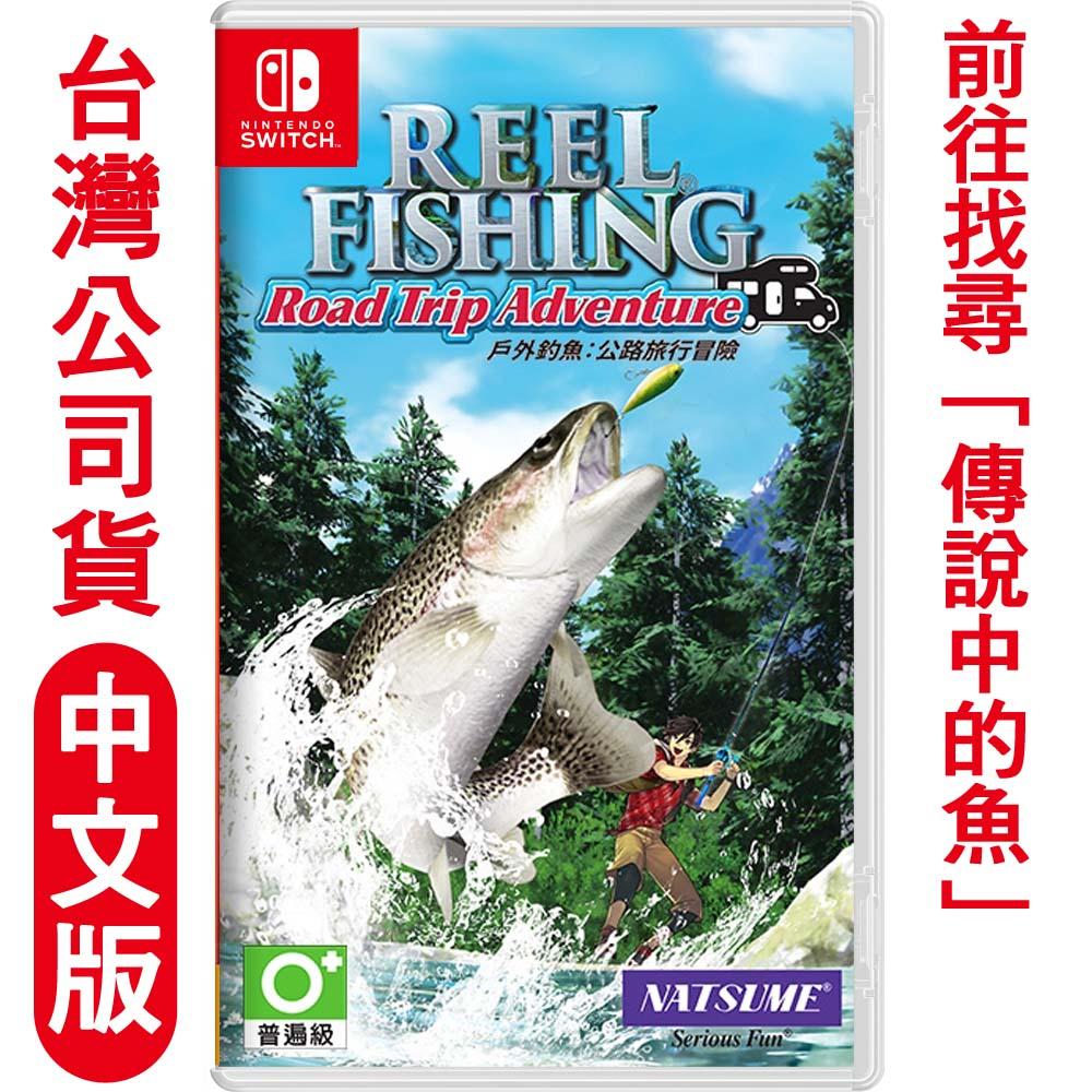 任天堂NS Switch 戶外釣魚:公路旅行冒險 (Reel Fishing)-中文版