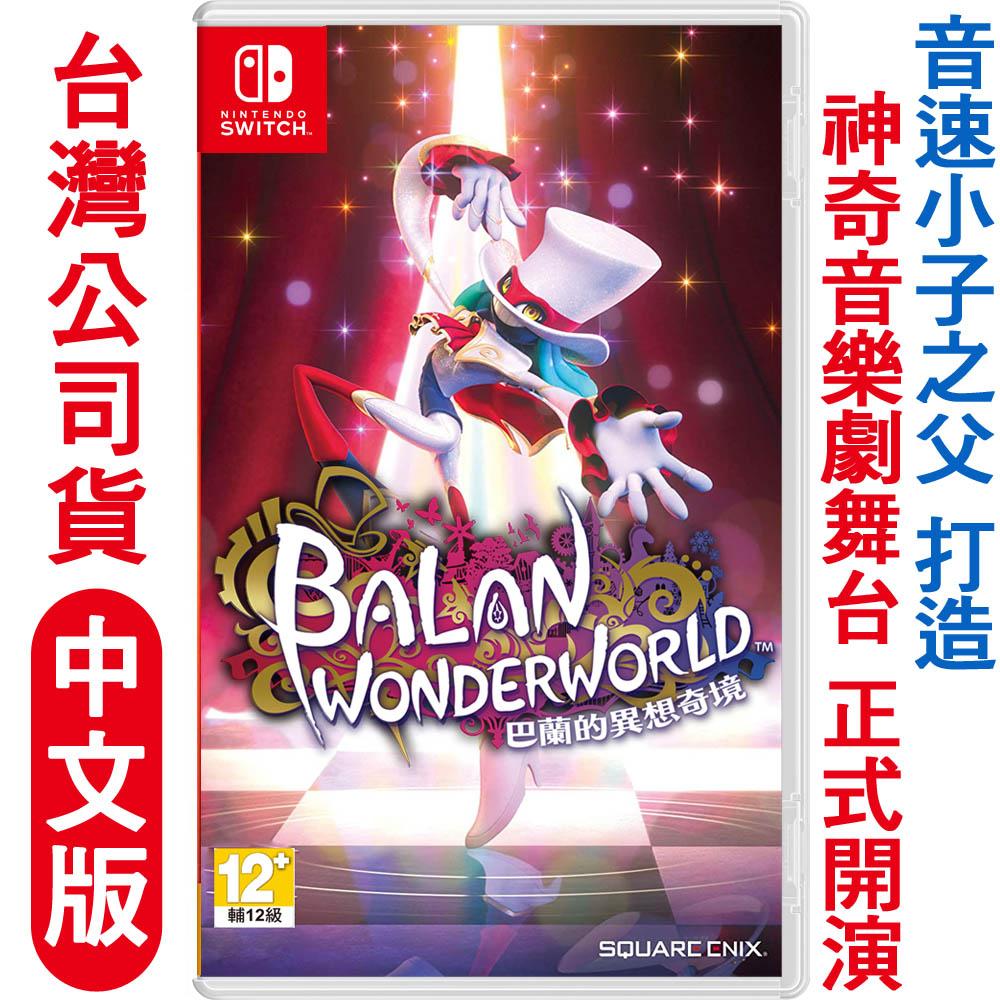 【預購】任天堂NS Switch 巴蘭的異想奇境 (3D音樂劇神奇動作)-中文版