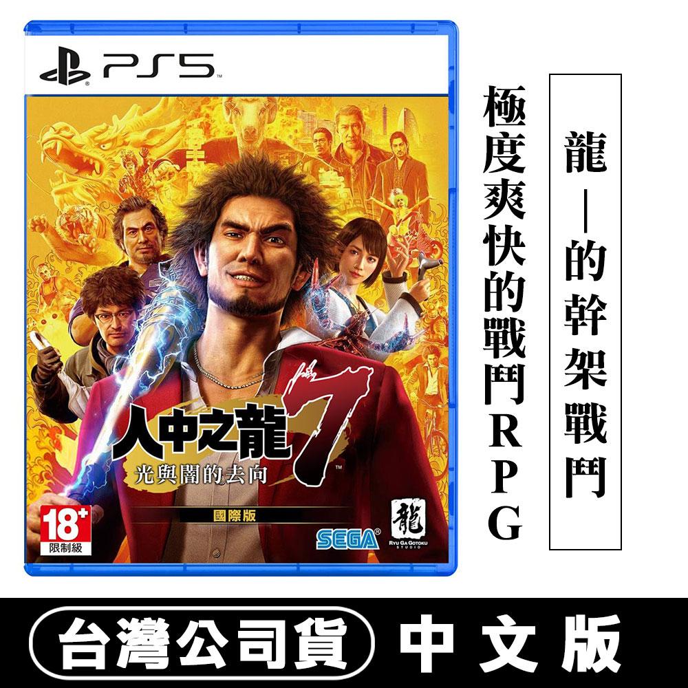 【預購】PS5 人中之龍7 光與闇的去向 國際版-中文版