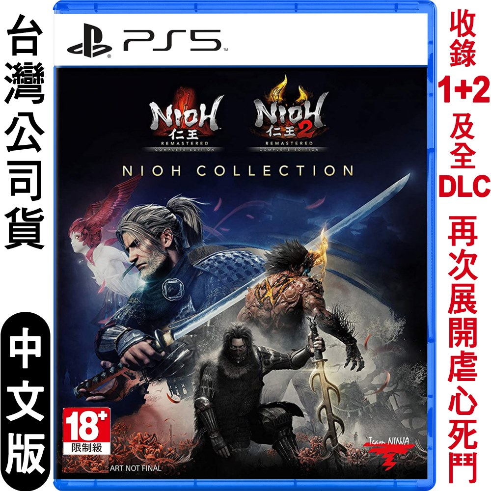 PS5 仁王 收藏輯 (Nioh 1+2 Remastered Collection)-中文版