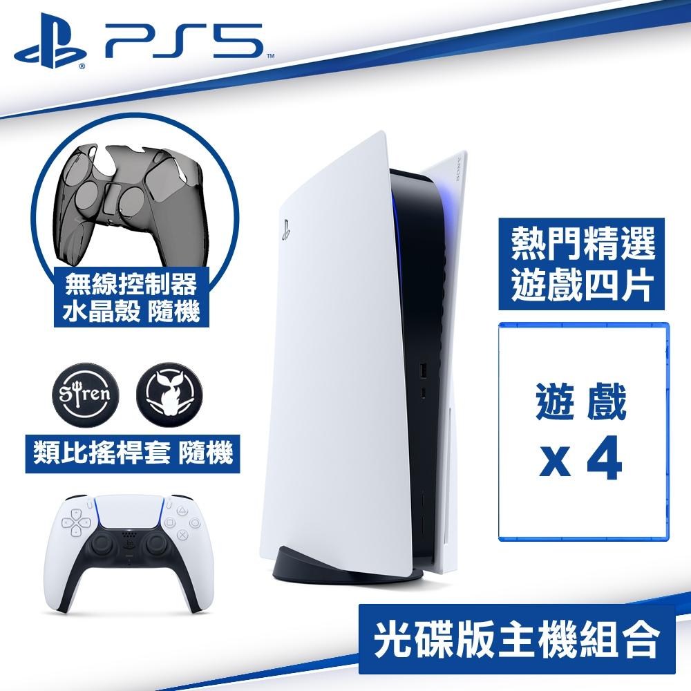 【預購】PS5光碟主機+P5仁王1+2+P5惡魔靈魂+P4蜘蛛人邁爾斯+P4最後生還2+副廠手把殼+類比搖桿套_1018A01!